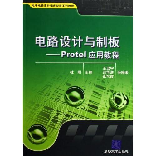 电路设计与制板:protel应用教程:电子电路设计循序