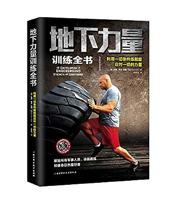 地下力量训练全书:利用一切条件练就能应对一切的力量.pdf