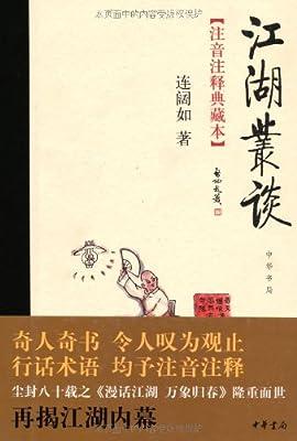 江湖丛谈.pdf