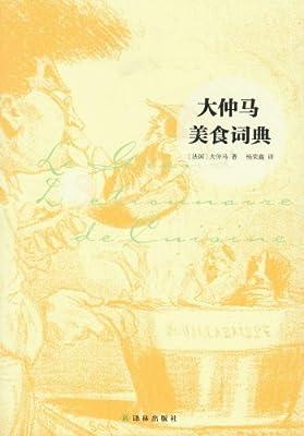 大仲马美食词典.pdf