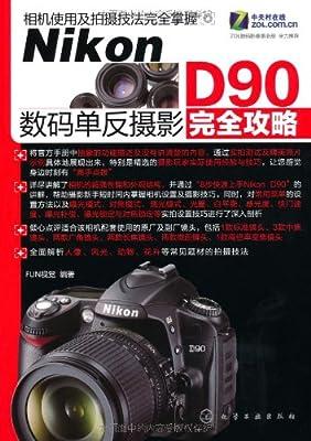 Nikon D90数码单反摄影完全攻略.pdf