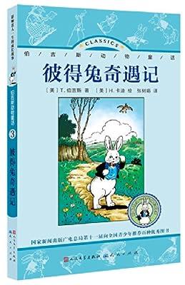 彼得兔奇遇记.pdf