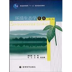环境生态学导论 盛连喜