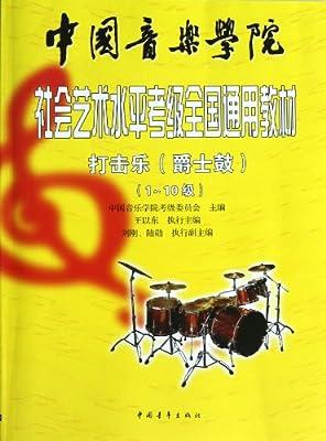 中国音乐学院社会艺术水平考级全国通用教材:打击乐.pdf