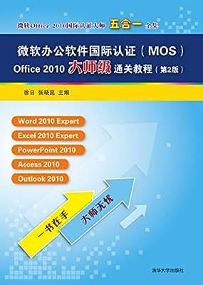 微软办公软件国际认证<MOS>Office2010大师级通关教程.pdf