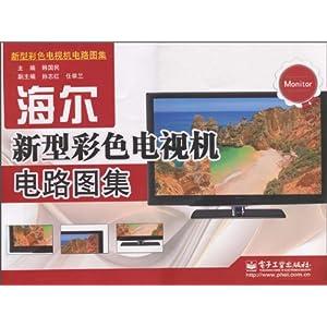 海尔新型彩色电视机电路图集/韩国民-图书-亚马逊