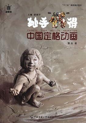动画馆系列丛书:妙手