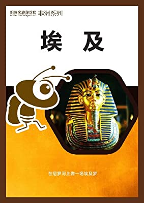蚂蜂窝旅游攻略:埃及.pdf
