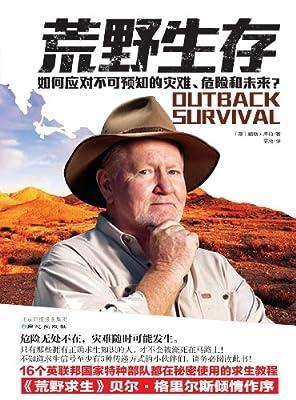 荒野生存:如何应对不可预知的灾难、危险和未来?.pdf