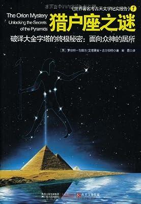 猎户座之谜•破译大金字塔的终极秘密:面向众神的居所.pdf