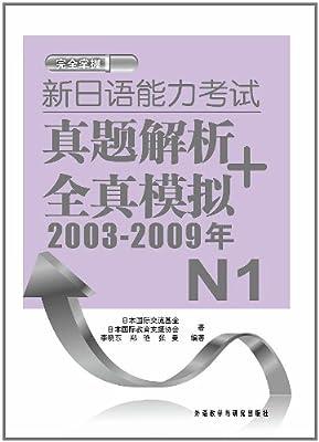 新日语能力考试真题解析+全真模拟N1.pdf