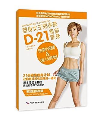 塑身女王郑多燕D-21局部塑身:性感小蛮腰&迷人马甲线.pdf