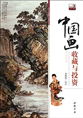 中国画收藏与投资.pdf