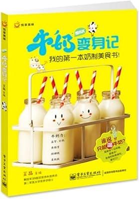牛奶变身记:我的第一本奶制美食书!.pdf