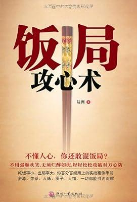 饭局攻心术.pdf