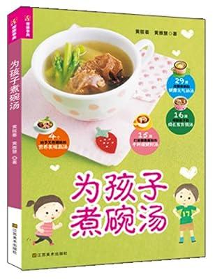 为孩子煮碗汤.pdf
