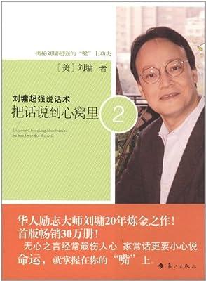刘墉超强说话术:把话说到心窝里2.pdf