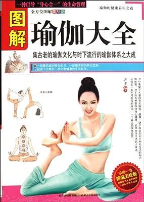图解瑜伽大全.pdf