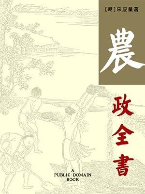 农政全书.pdf