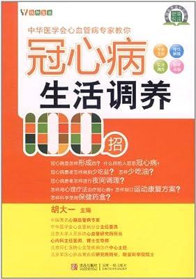 冠心病生活调养100招.pdf