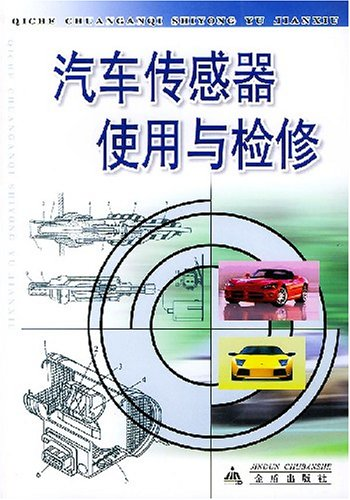 汽车传感器使用与检修