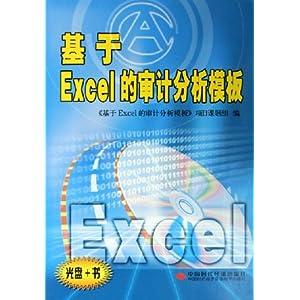 于Excel的审计分析模板 附书