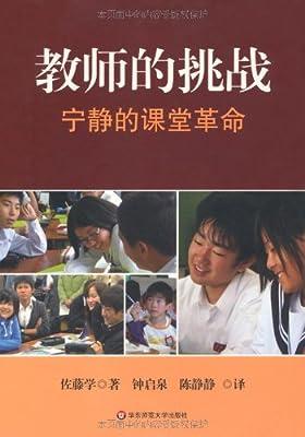 宁静的课堂革命:教师的挑战.pdf