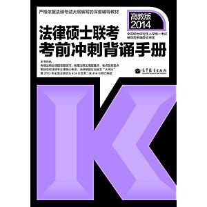 2014法律硕士联考考前冲刺背诵手册