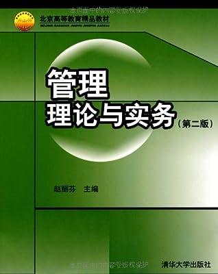 管理理论与实务.pdf