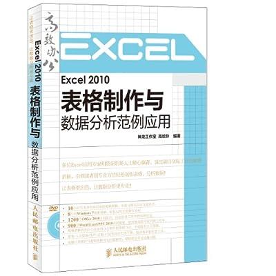 Excel 2010表格制作与数据分析范例应用.pdf