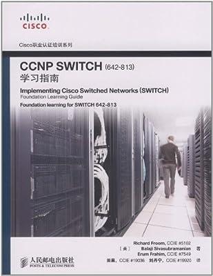 CCNP SWITCH学习指南.pdf