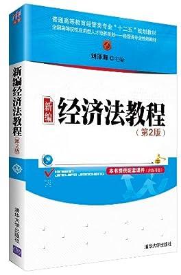 新编经济法教程.pdf