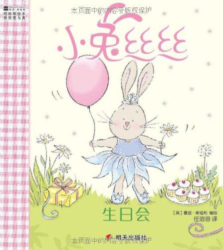 小兔丝丝(全5册):最适合妈妈与女儿共读的图画书