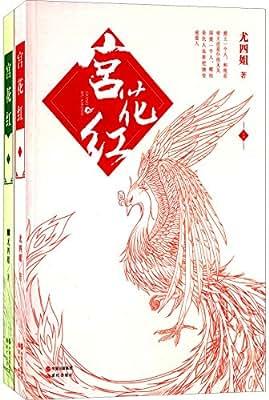 宫花红.pdf