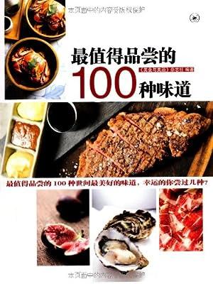 最值得品尝的100种味道.pdf