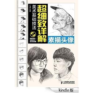 介绍了素描的基本工具和头像写生的基本知识;第3章为人物局部的素描