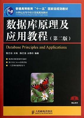 数据库原理及应用教程.pdf