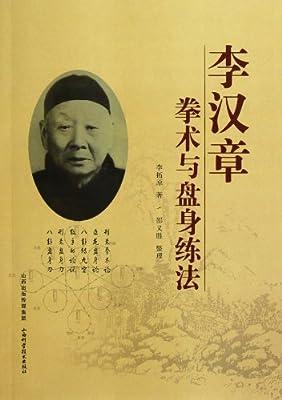 李汉章拳术与盘身练法.pdf