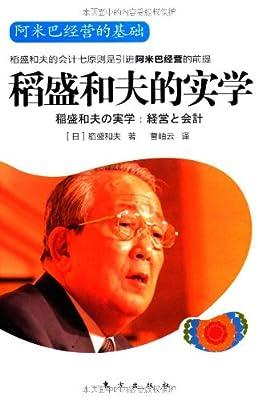 稻盛和夫的实学:阿米巴经营的基础.pdf