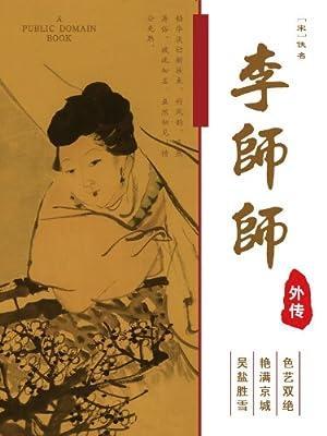 李师师外传.pdf