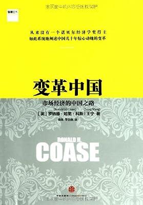 变革中国:市场经济的中国之路.pdf