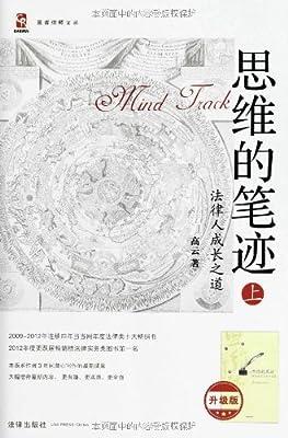 思睿律师文丛•思维的笔迹:法律人成长之道.pdf