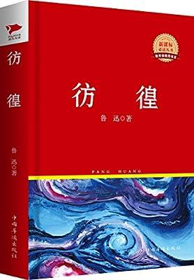 新课标必读丛书:彷徨.pdf