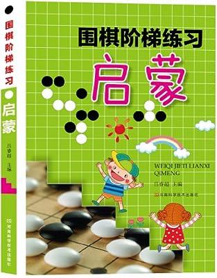 围棋阶梯练习·启蒙.pdf