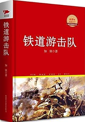 新课标必读丛书:铁道游击队.pdf