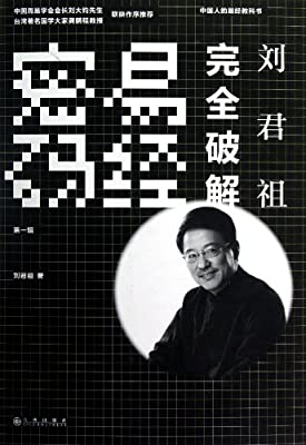 刘君祖完全破解易经密码.pdf