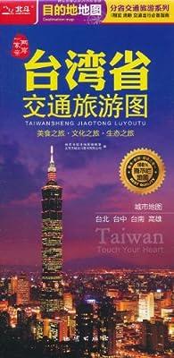 台湾省交通旅游图.pdf