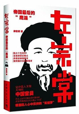 """左宗棠:帝国最后的""""鹰派"""".pdf"""