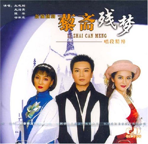 新编越剧:藜斋残梦唱段精粹(CD) 赵志刚, 赵海英, 陈萍, 徐秋