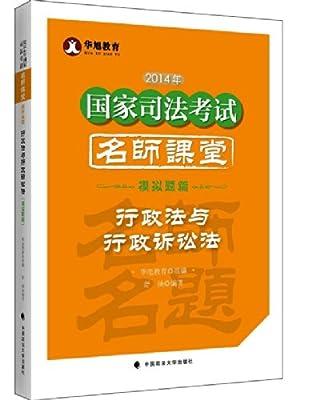 国家司法考试名师课堂:行政法与行政诉讼法.pdf